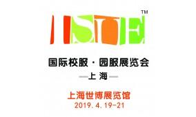 2019上海国际校服·园服展览会
