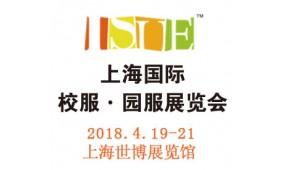 2018上海国际校服·园服展览会