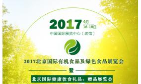 2017北京国际有机食品及绿色食品展览会