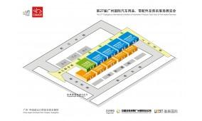2018年第27届中国国际汽车用品展览会