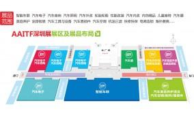AAITF 2018第十六届深圳国际汽车改装服务业展览会