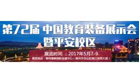 第72届中国教育装备展示会欢迎您