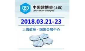 2018 中国建博会(188bet官网)