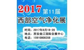 2017第11届西部新风净化及净水展