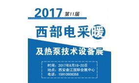 2017中国西部电采暖及热泵技术设备展览会