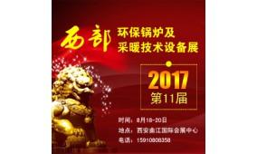 2017第十一届西部锅炉及新型供暖设备展