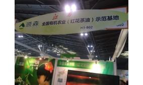 2017中国有机食品展览会