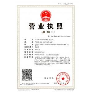 北京美合国际会展有限公司