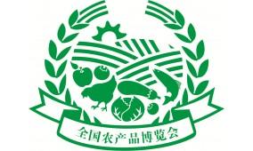 2018上海全国优质农产品博览会