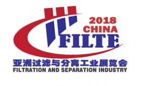 2018亚洲(上海)国际过滤与分离工业展览会