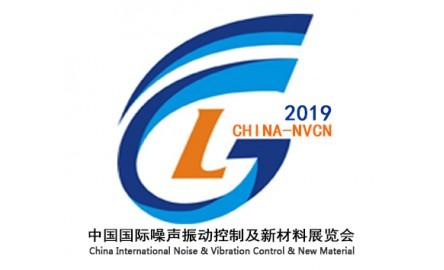 2019第四届中国(北京)国际噪声振动控制及新材料展览会
