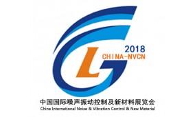 2018第三届中国(北京)国际噪声振动控制及新材料展览会