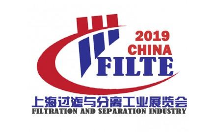 2019亚洲(上海)国际过滤与分离工业展览会
