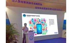 2018第十五届中国(西安)军民融合暨国防信息化装备展览会