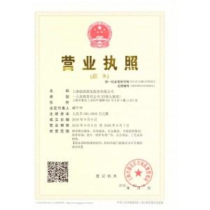 上海励国展览服务有限公司