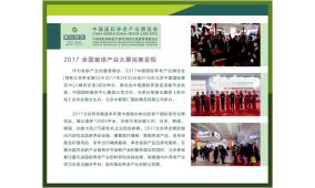 2018第二届中国国际养老产业博览会