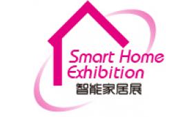 2018第五届上海国际智能家居展览会
