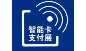 2017上海国际智能卡与支付技术展览会