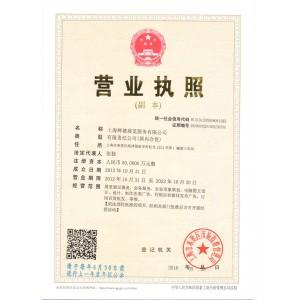 上海辉德展览服务有限公司