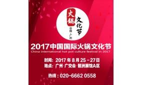 2017中国国际火锅文化节 暨中国火锅品牌连锁加盟大会