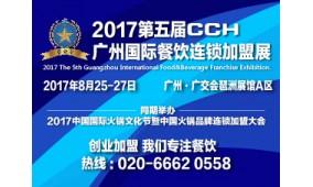 2017第五届CCH广州国际餐饮连锁加盟展览会