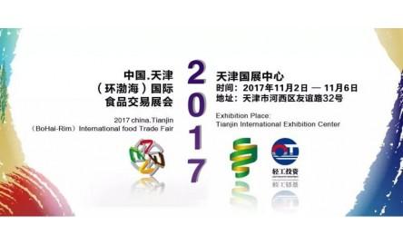 2017中国天津环渤海国际食品交易会