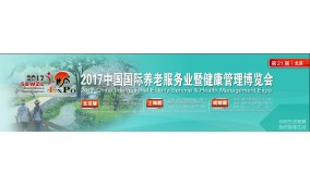 2017西部成都养老服务业暨健康管理博览会