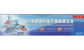 2017中国(上海)第二十一届医疗器械展览会