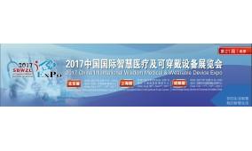 2017年中国(上海)移动智慧医疗展览会