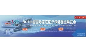 2017中国西部成都国际家庭医疗保健器械展览会