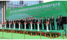 2018第22届【北京】国际健康产业博览会CIHIE
