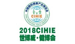 2018第23届【北京】国际健康产业博览会CIHIE