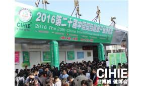 2017第21届【成都】国际健康产业博览会CIHIE