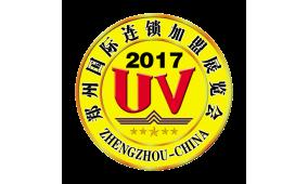 2017郑州国际特许连锁加盟展览会