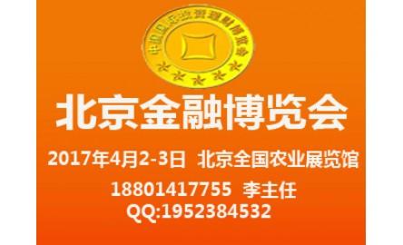 2017第十届www.188bet.com国际金融投资理财博览会