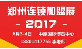 2017第32届郑州国际连锁加盟展览会