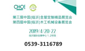 第三届中国(临沂)全屋定制精品展览会同期第四届中国(临沂)木工机械设备展览会