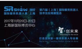 SR SHOW 2017第六届(上海)国际服务机器人技术及应用展