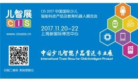 CIS 2017 中国国际少儿智能科技产品及教育机器人展览会