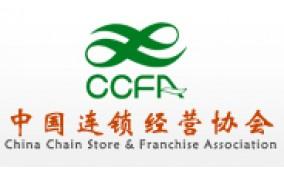 2018中国特许加盟展广州站