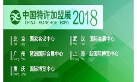 2018中国特许加盟展上海站第15届餐饮连锁加盟展