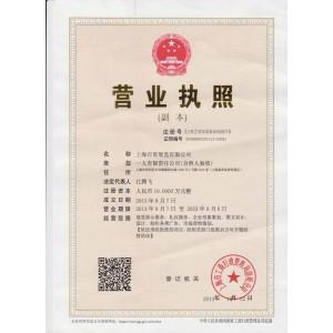 上海百贸展览有限公司