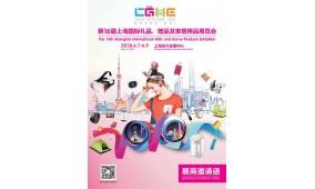 2018第16届上海国际礼品、赠品及家居用品展览会