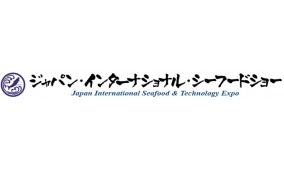 2017年日本国际海鲜产品及技术展Japan International Seafood &Technology Expo