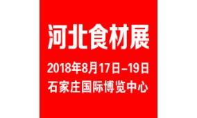 """""""镇杰""""2018京津冀(石家庄)冷冻、冷藏食品、食材供应链展览会"""