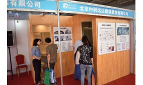 2019第十七届河北国际绿色建筑博览会
