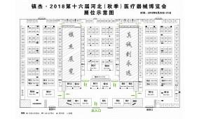 2018第16届河北秋季医疗展