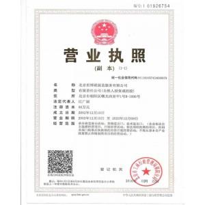 北京世博联展览服务有限公司
