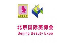 2019第三十四届中国北京国际美容化妆品博览会