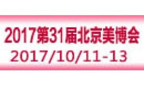 2017第三十一届中国北京国际美容化妆品博览会(秋季)